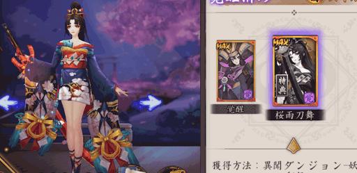 妖刀姫スキン