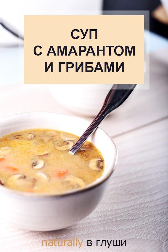 Суп с амарантом и шампиньонами рецепт | Блог Naturally в глуши