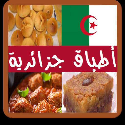 أطباق جزائرية