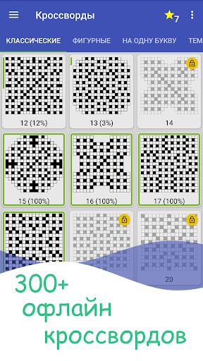 Russian Crosswords 1.12.2 screenshots 2