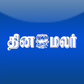 Tamil Daily News Channel