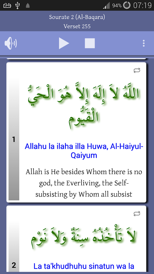 Ayat al Kursi (Throne Verse)- screenshot