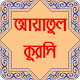 আয়াতুল কুরসি Ayatul Kursi Bangla Download for PC Windows 10/8/7
