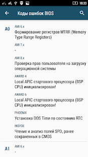 POST-коды BIOS - náhled