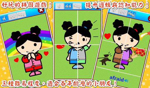 心情學習卡 V2 (單字圖卡/兒童拼圖)|玩教育App免費|玩APPs