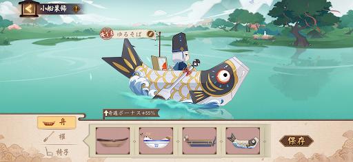 夏の舟遊-装飾