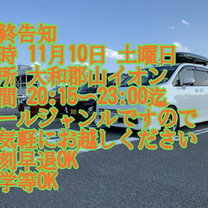 ヴォクシー ZRR70W ZS・H19のカスタム事例画像 豊丸さんの2018年11月09日07:01の投稿
