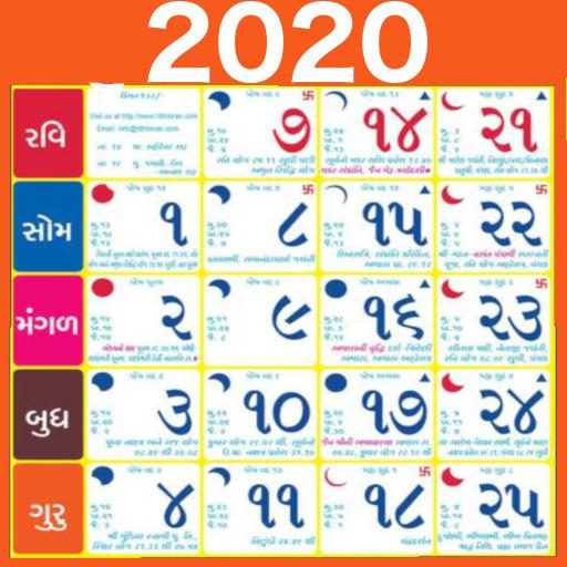 Hindu Calendar 2020 March.Gujarati Calendar 2020 ગ જર ત ક લ ન ડર 2020 Apps