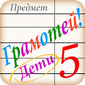 Грамотей PRO ДЕТИ icon