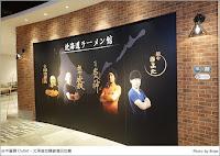 清田拉麵(麗寶Outlet Mall
