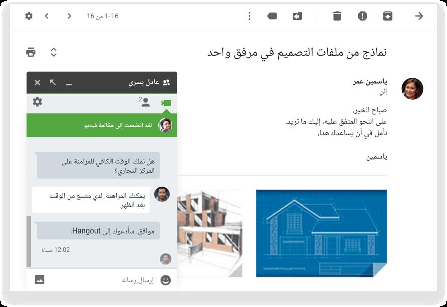 بريد إلكتروني يتجاوز حدود الرسائل ويشمل الدردشة والفيديو