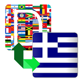 Greek Dictionary Translator