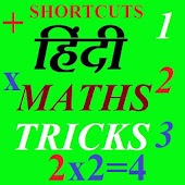 Hindi Maths Tricks