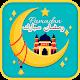 رسائل تهنئة شهر رمضان