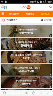 광주맛집 코콕- screenshot thumbnail