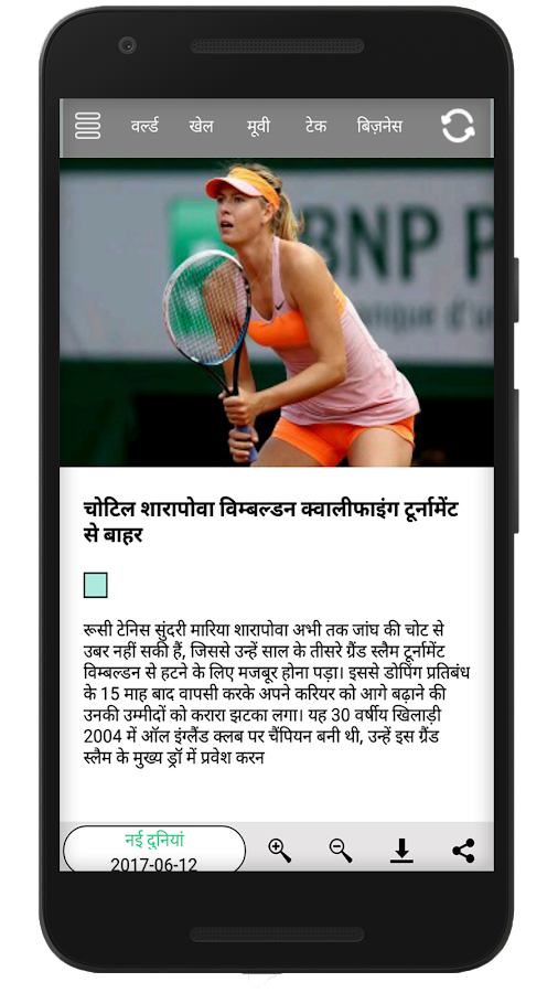 DNH News (Best News App, Daily News, Hindi-Eng)- screenshot