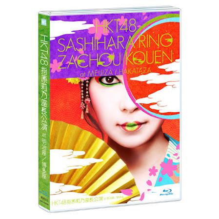 (Blu-ray Disc) HKT48指原莉乃座長公演 at 明治座/博多座