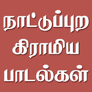 Tamil Nattupura Gramiya Padalgal v1