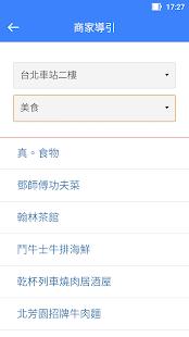 台北車站通 螢幕截圖 5