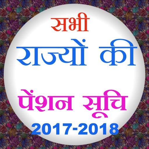 Pension List 2018 All India icon