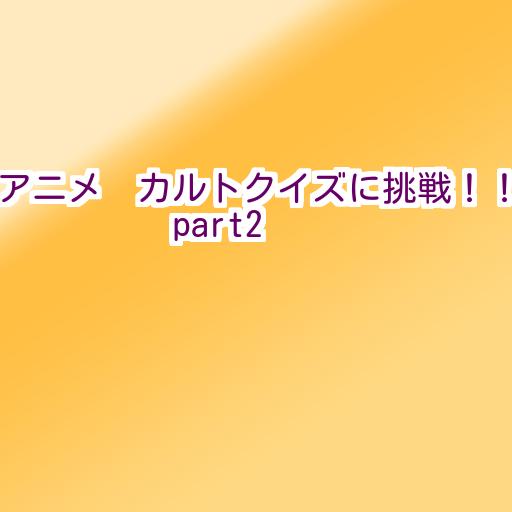 娱乐のアニメ カルトクイズに挑戦!!part2 LOGO-記事Game