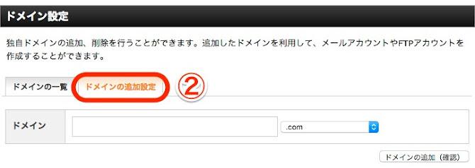 エックスサーバーのドメイン追加設定