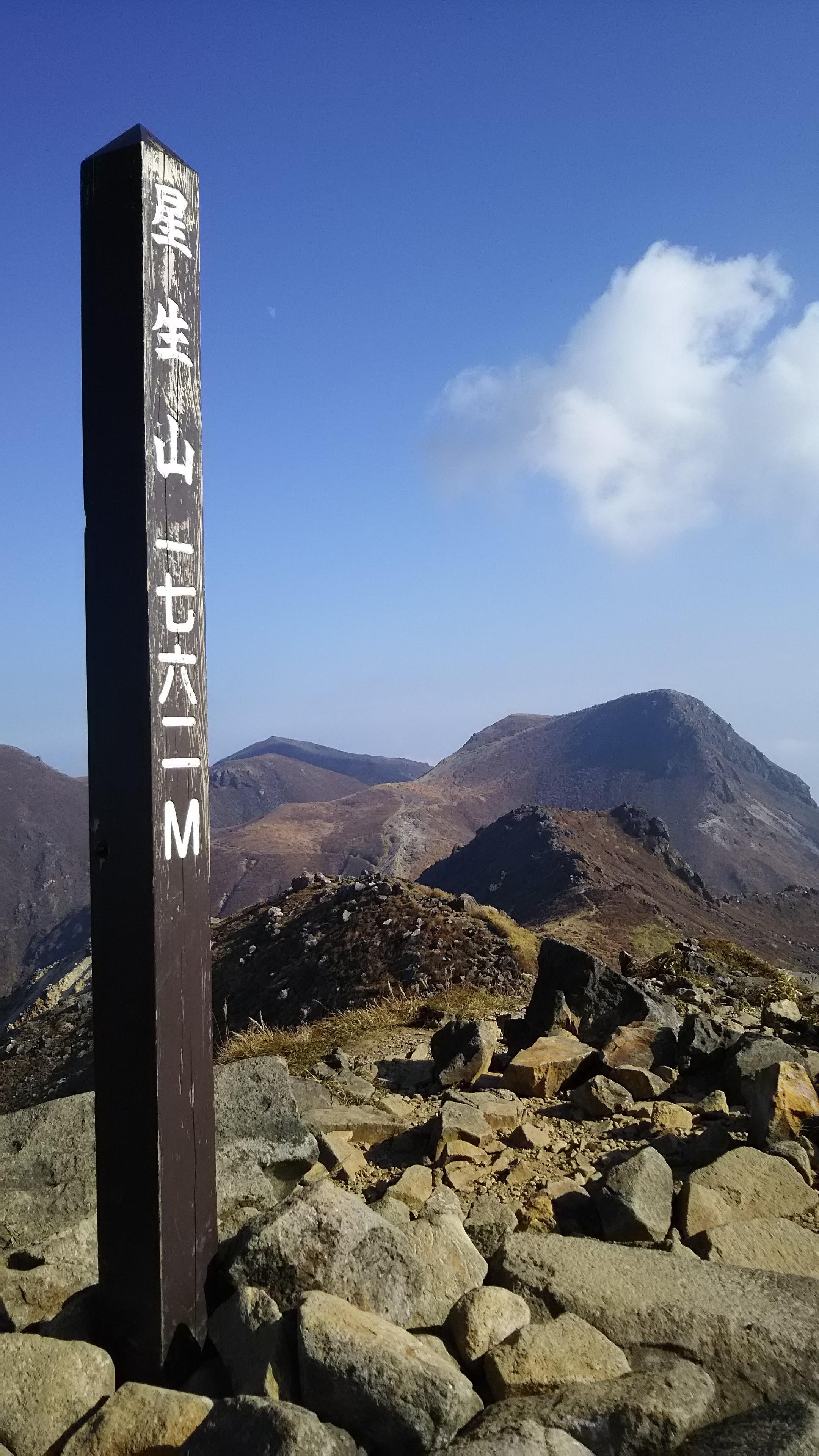 頂上標識と久住山