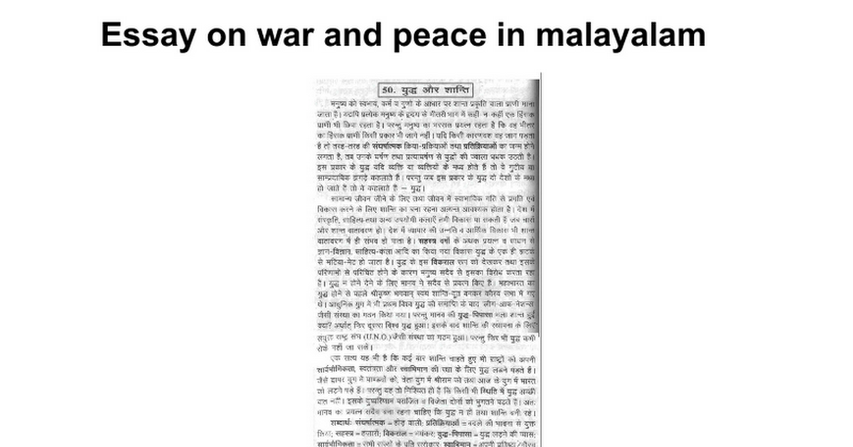 essay on war and peace in malayalam google docs