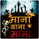 Horror Hindi Stories | भूतो की कहानियाँ for PC-Windows 7,8,10 and Mac