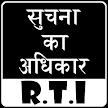 RTI in Hindi APK