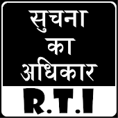 RTI in Hindi