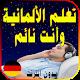 Download تعلم اللغة الألمانية بسرعة وأنت نائم For PC Windows and Mac