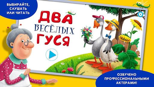 Сказки детям: Два веселых гуся
