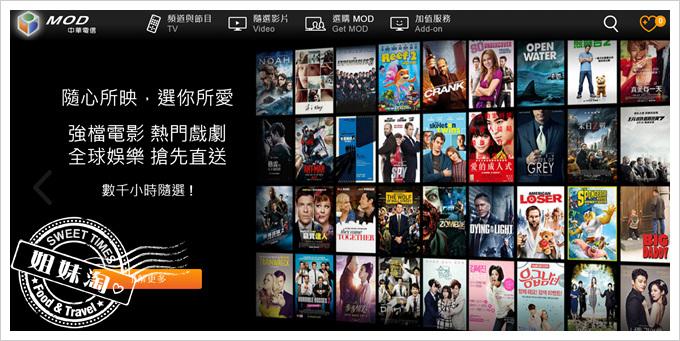 中華電信MOD官方網站