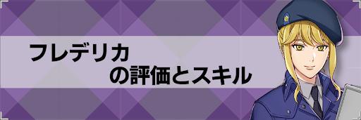 【アストロキングス】フレデリカのスキルとステータス