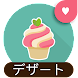 デザートレシピ:餅とチョコレートケーキ