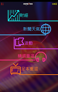 新城電台- screenshot thumbnail
