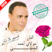 Moulay Ahmed alhassani 2018
