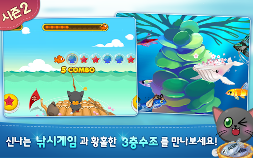 아쿠아스토리 for Kakao screenshot 08