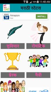 Marathi Status (5000+) - náhled