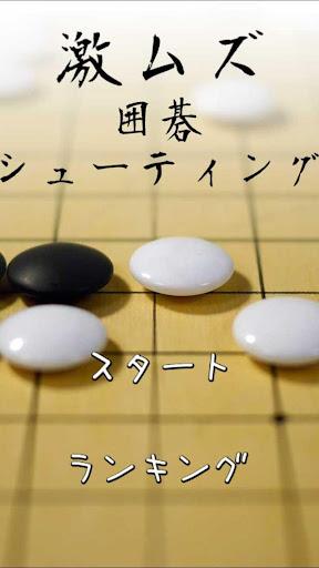 激ムズ囲碁シューティング!〜倒せ人工知能〜