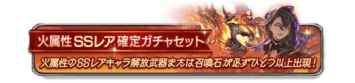 グラブル_スタレ火SSR確定10連