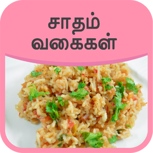 Variety Rice Recipes in Tamil