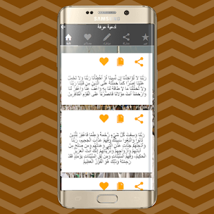 Download أدعية عرفة For PC Windows and Mac apk screenshot 3