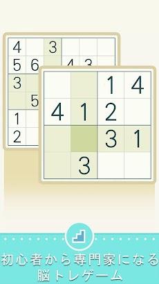 ナンプレ パズル - 無料クラシックロジック数字パズルのおすすめ画像3