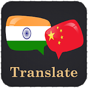 Bengali Chinese Translator