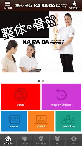 """Japanese body care """"KARADA"""""""