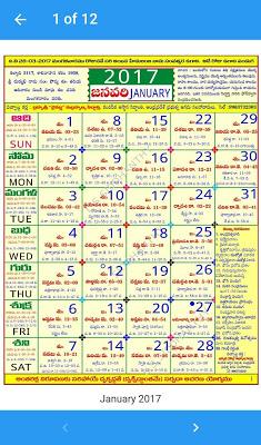 Telugu Calendar 2017 - screenshot
