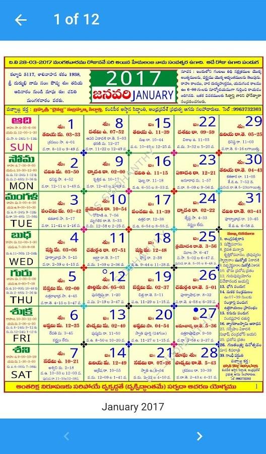 Telugu Calendar 2017-