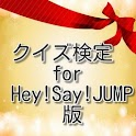 クイズ検定 for Hey!Say!JUMP版 icon